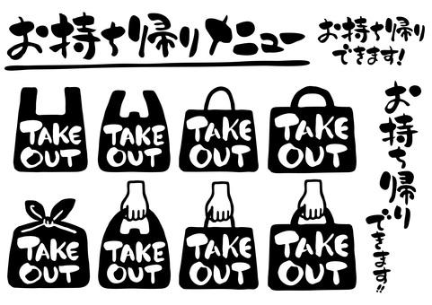 Handwriting_takeout_icon set 1