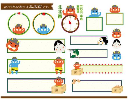 Setsubun's speech bubble set