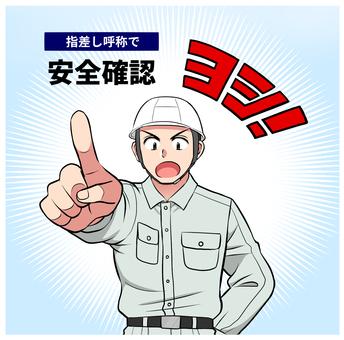 安全確認/工事/作業員(文字あり)