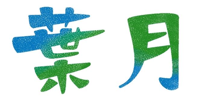 Hazuki color