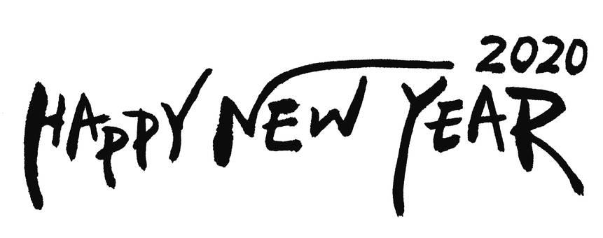 새해 복 많이 받으세요 2020
