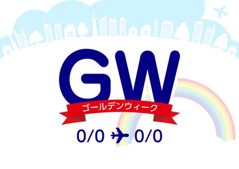 青空と飛行機とGWと虹の風景フレーム枠