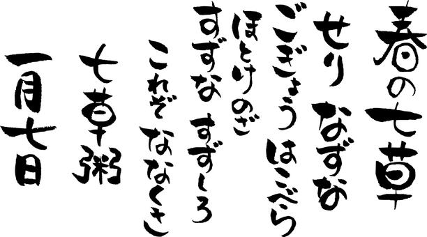 봄 七草 문자