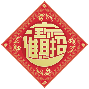 Chinese Pattern - Baoting Family 2