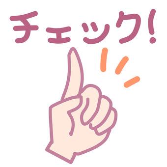 手チェック(文字付き)
