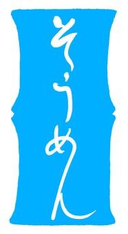 "Japanese calligraphy ""Somen"""
