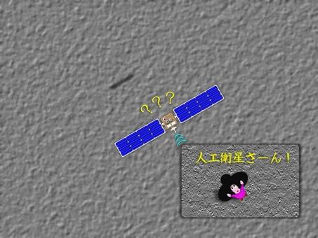 Exploration satellite? N 0990