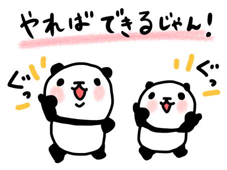 Panda praising