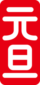 New Year's card _ letter _ New Year's Day _ Hanko style _ 04
