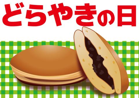 Dorayaki-04