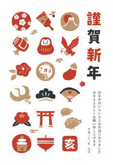 New Year's Stamp Set 【New Year's Cards / Vertical】