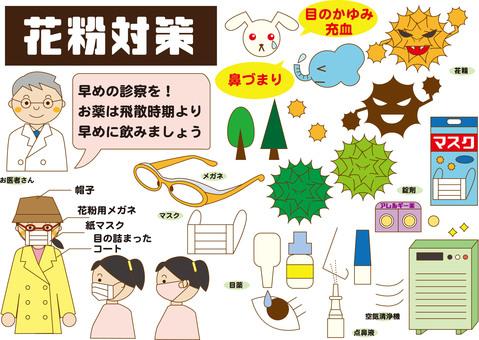 Various pollen countermeasures