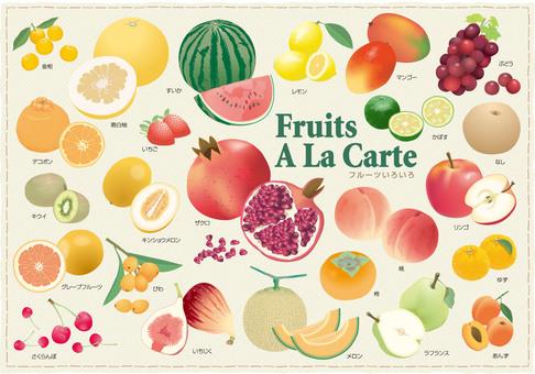 Fruit à la carte illustration