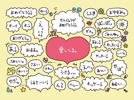 Speech balloon Japanese set with words