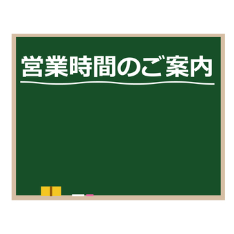 Guidance of business hours Blackboard