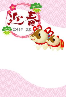 2019年亥年の年賀状「張り子」