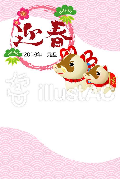 2019年亥年の年賀状「張り子」のイラスト