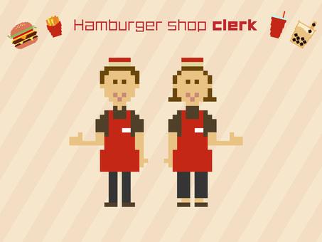 햄버거 가게의 점원