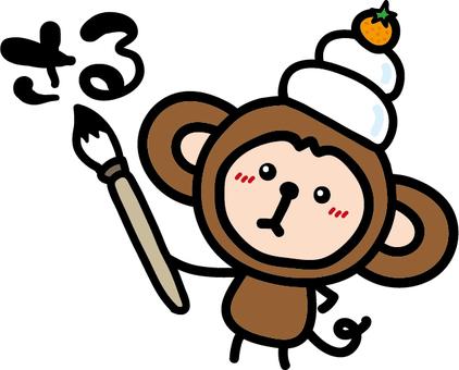 Mirror cake monkey