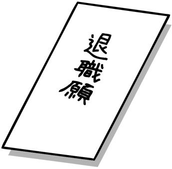 Illustration of Retirement Application