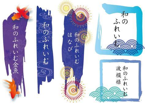 Japanese style frame brush title