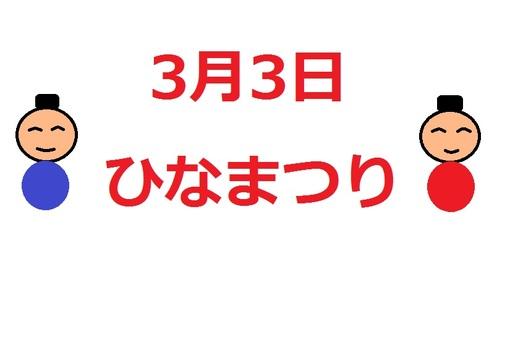 Hinamatsuri 123