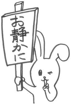 Please be quiet. Signboard rabbits