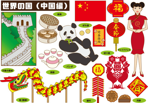 China (such as the Spring Festival)