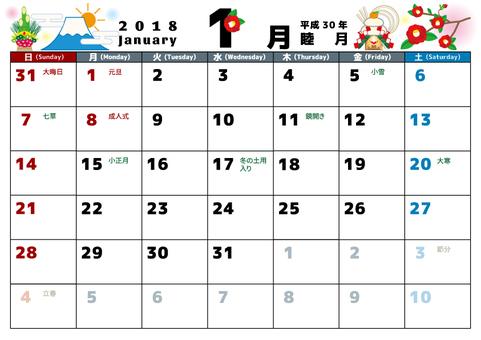 Fill Calendar 2018 1 - Start Sunday 4