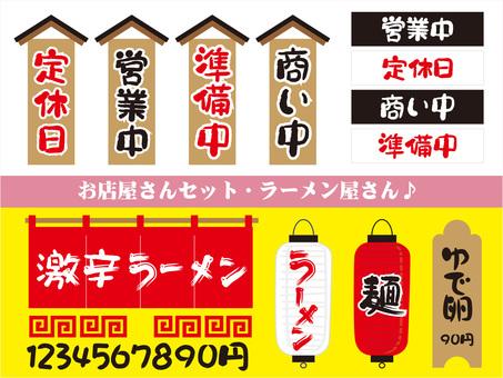 Shop character flyer set