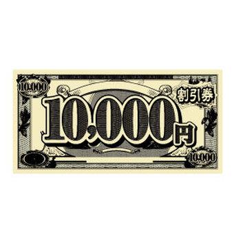 10000 yen ticket