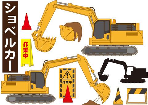 Construction (excavator)