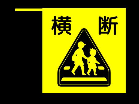 Crosswalk flag