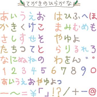 Hand-painted hiragana