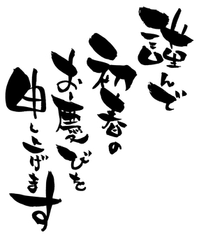 "Brush character ""Respectfully early spring's keigo"" New Year's card material"