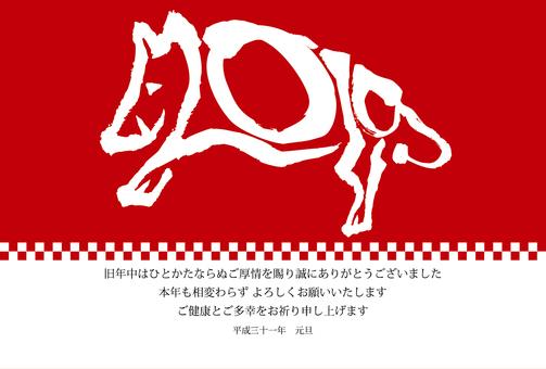2019年賀状亥年筆文字赤色背景横位置