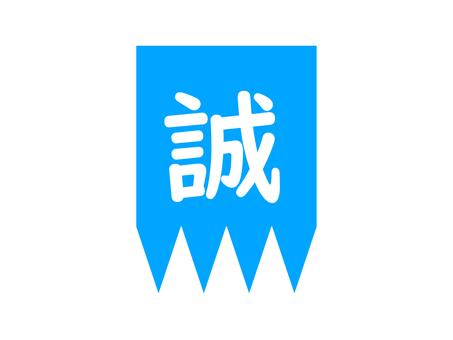 Flag of Shinsengumi 1