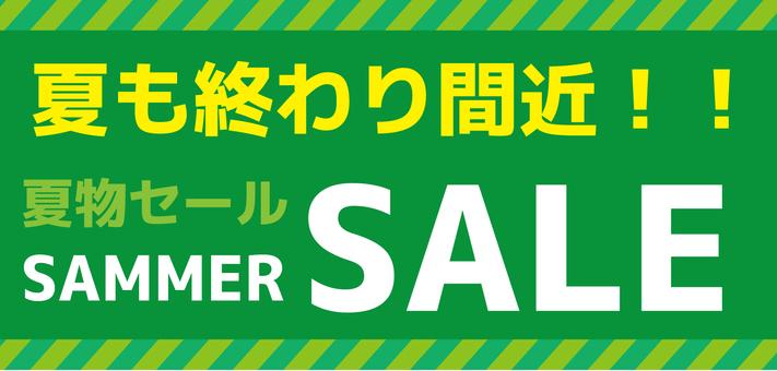 Summer Sale 07