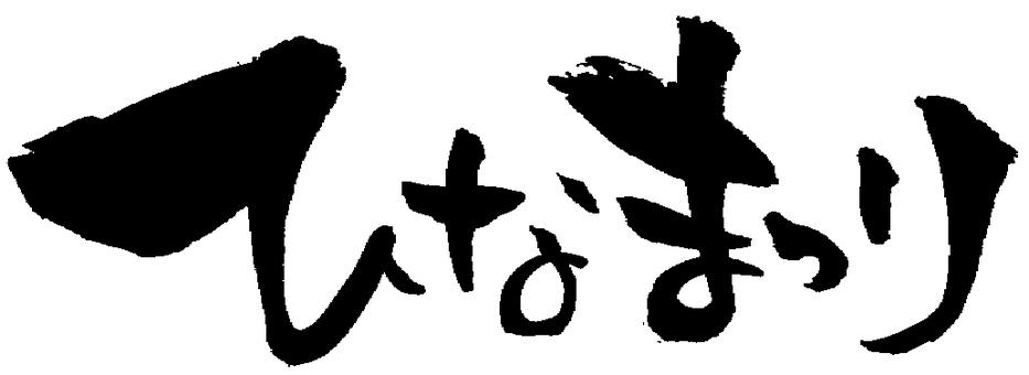 """Brush character """"Hinamatsuri"""""""