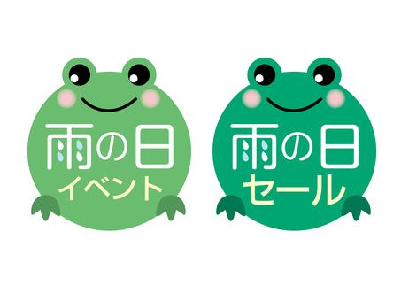雨天活動和銷售青蛙