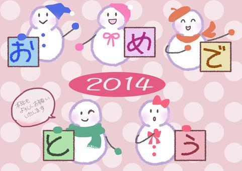 New Year's Card Snowman