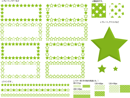 Star material set (green) 01