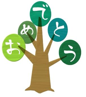 축하의 나무