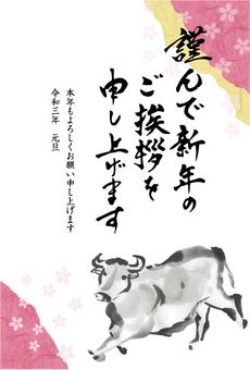 New Year card 2021_07-03