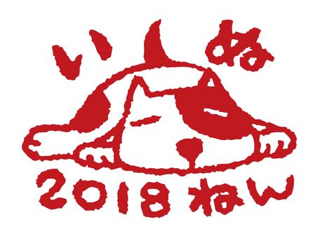 Hiragana dog stamp