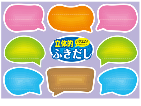 Speech balloon (three-dimensional)