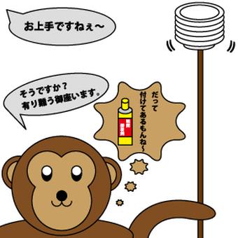 A monkey's dish