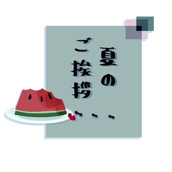 [여름 인사] 수박