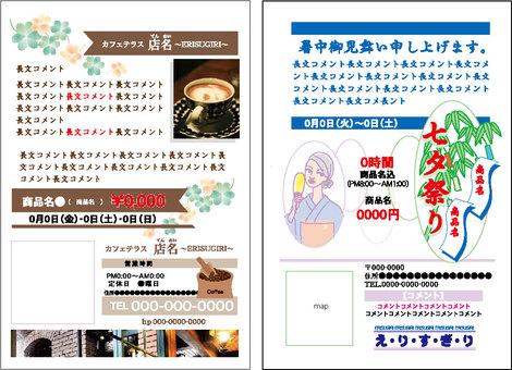 Postcard DM (Tanabata / cafe)