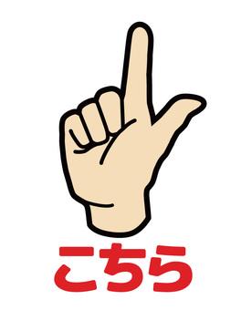 手·手指·這裡3